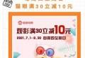 猫眼电影七月优惠,中国银行付款满30元减10元活动