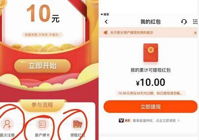 平安银行免费领取10元可提现红包,限新用户需绑卡